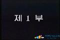 (1995)정재만_남무단_정기_공연_vtv-4919_미리보기